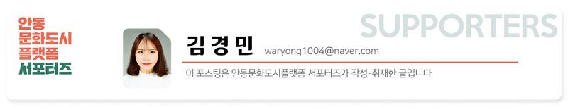 이 포스팅은 안동문화도시 플랫폼 서포터즈가 작성·취재한 글입니다  김경민 WARYOUNG1004@NAVER.COM